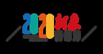 2020新象-外框2_工作區域 1.png