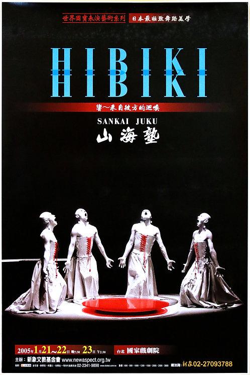 山海塾《響 來自彼方的呼喚》演出海報(2005)