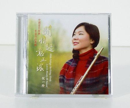 《閒情起 意正濃》倪一珍長笛專輯(CD)