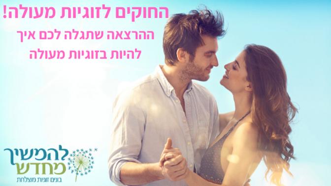 להיות בזוגיות מעולה! (2).png