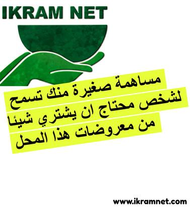 pegatina_árabe_2.jpg