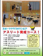 H30.11.9アスリート育成コース.png
