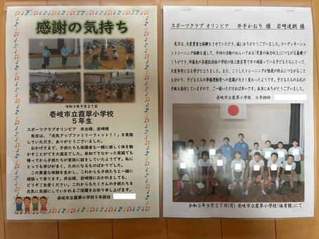 壱岐市立霞翠小学校