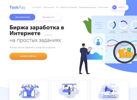 TaskPay - новый букс с отличным потенциалом