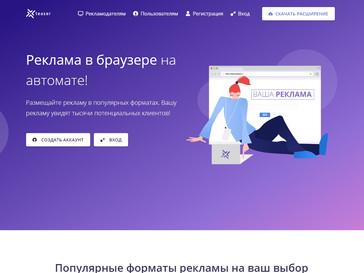 Новое рекламное расширение Xteaser
