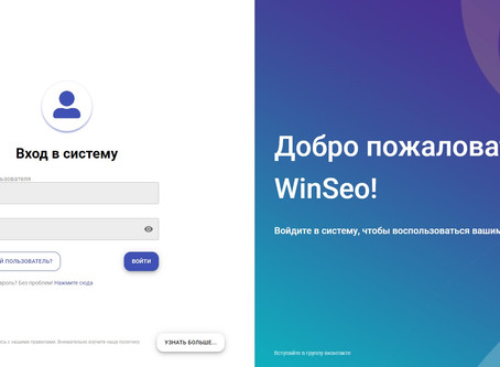Winseo - свежий букс с хорошим дизайном