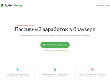 Addon Money — расширение, которое щедро платит
