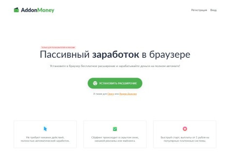 Addon Money — расширение, которое щедро платит