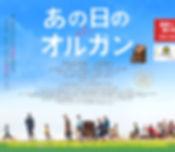 あの日のオルガン_サイトトップ.jpg