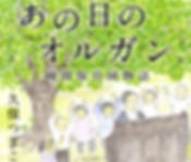 あの日のオルガン_カバー.jpg