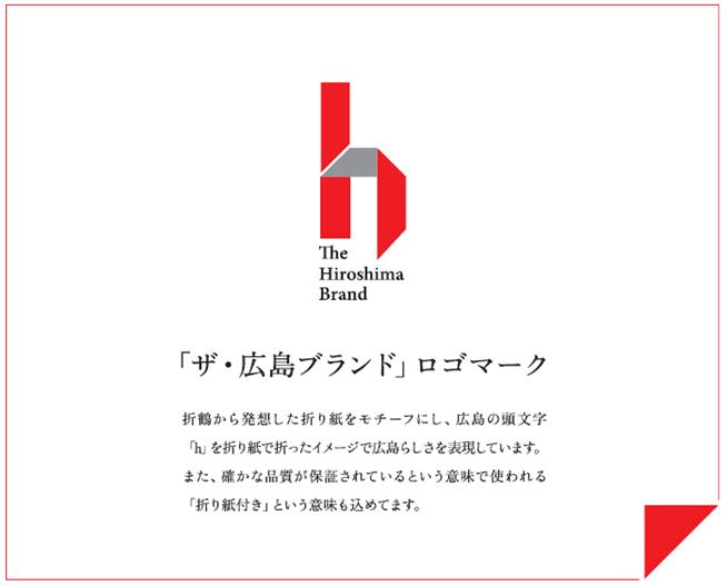 ザ・広島ブランドコラボレーション
