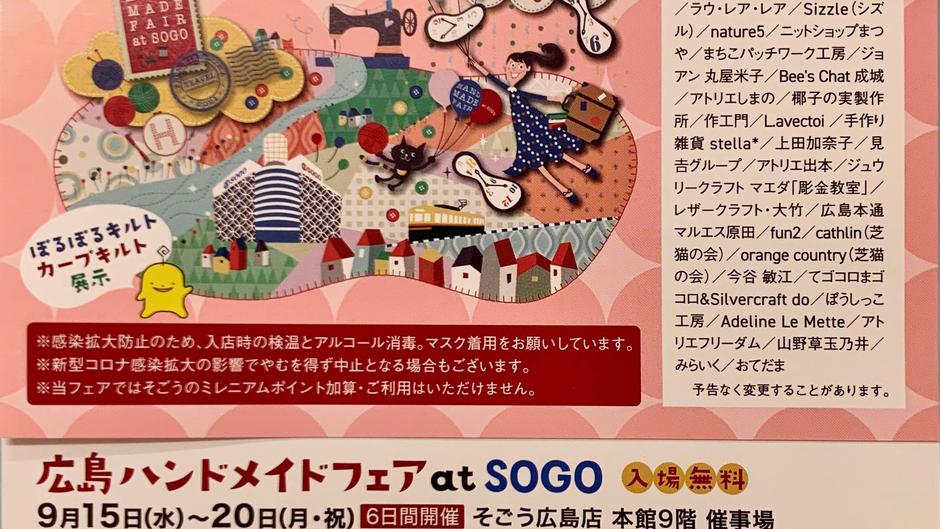 広島ハンドメイドフェア at SOGO