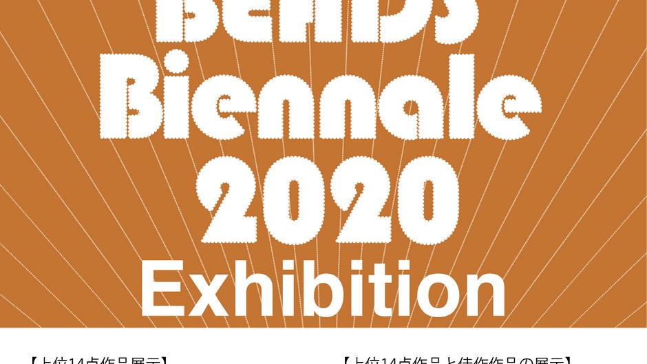 インターナショナルビーズビエンナーレ広島2020公募展