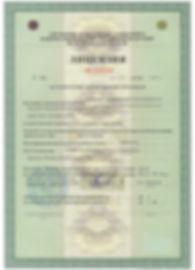 Лицензия на осуществление частной охранной деятельностью