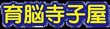 logo-terakoya--300x81.png
