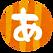 hiragana_01_a.png.png