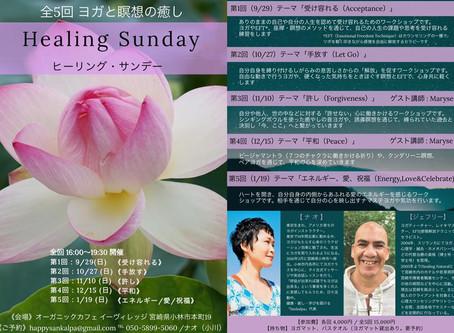 Healing Sundayヒーリングサンデー