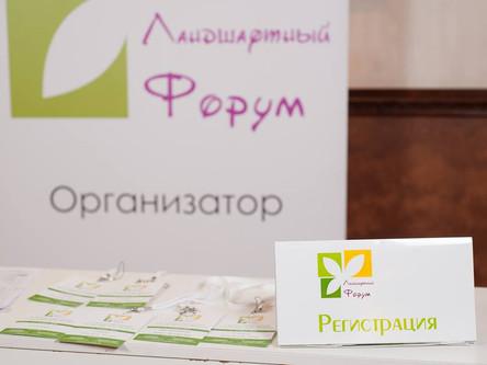 V международный Ландшафтный Форум 2018 в г. Минск