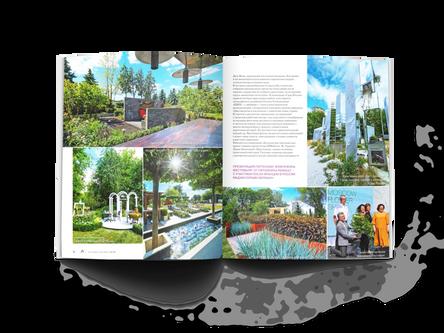"""Наши сады в пятом номере журнала """"Ландшафтный дизайн"""""""
