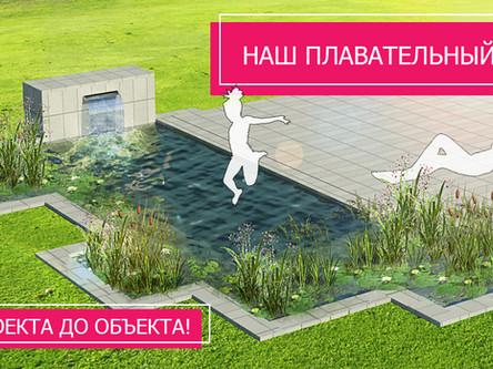 Природный плавательный пруд в ландшафтном дизайне!