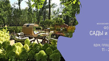 Наш выставочный сад на фестивале Сады и Люди 2017