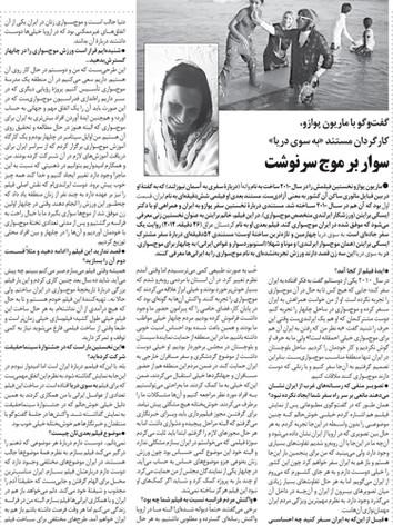Renue du cinéma iranien