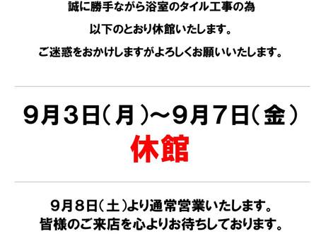 9月3日(月)から9月7日(金)は浴室のタイル工事の為、臨時休館させていただきます。