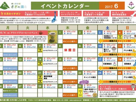 6月のイベントカレンダーができました!