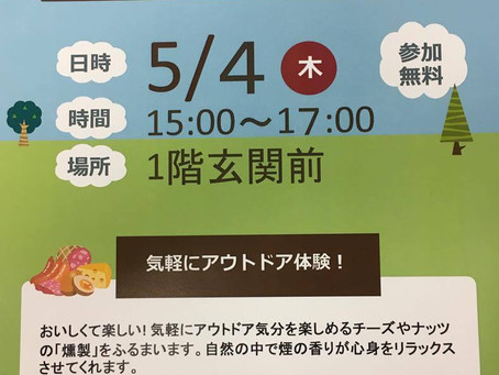 5/4は「アウトドア燻製イベント!」