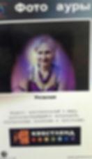 Фотосномок ауры (Кирлиана) Ведуньи Розалии. Аура ведуньи по роду целителя, парапсихолог, ченнелер, мастер учитель рейки. Экстрасенс - яснознающая.