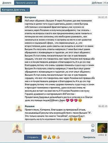 Катерина из Москвы описывает свой опыт получения ответов на вопросы, через сеанс информационного ченнелинг канала с Высшим Я через ченнелера Ведунью Розалию.