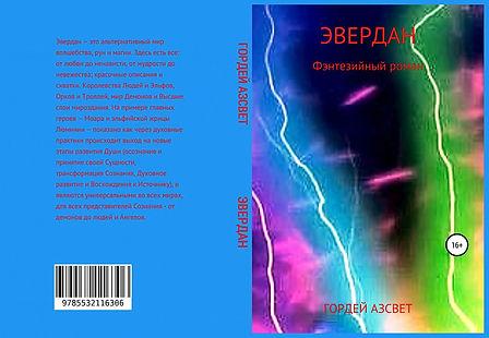 """Книга """"Эвердан"""" - фэнтези роман, фэнтезийный роман, личностный рост, духовное развитие, энергетические практики, практики центрирования, осознанность, интересная книга, героическое фэнтези, параллельный мир, альтернативная реалность, магическое фэнтези, волшебство."""