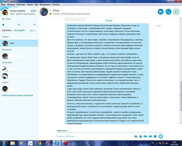 Отзыв Нины из Запорожья о Целителе Гордее за биоэнергетическое лечение желудочно кишечного тракта: гастрита, панкреатита, дуоденита; за исцеление от мастопатии и гипертонического криза (резко повышается давление).