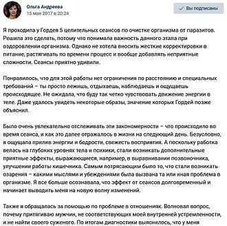Ольга из Санкт-Питербурга рассказывает о целительской диагностике и работе на расстоянии для восстановления здоровья и биоэнергетической очистке от паразитов.