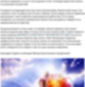 Отзыв Анна из Белгорода, где рассказывает как Целитель Гордей провел дистанционно экстрасенсорную диагностику энергетики (чакр, тонких тел, биополя, ауры, кармы); далее, на расстоянии убрал порчу и исцелил негативные последствий порчи.
