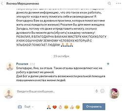 Отзыв Яны из Днепра о Ведуньи Розалии