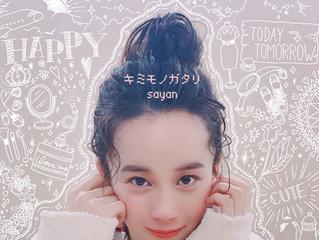 sayan 2nd シングル「キミモノガタリ」配信開始♪