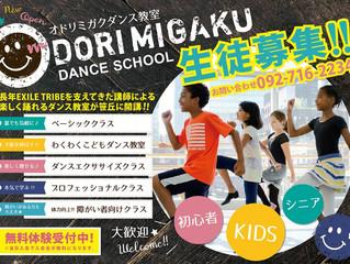 オドリミガクダンス教室 福岡六本松校 始まります♪
