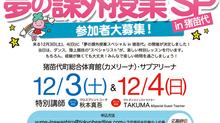 夢の課外授業スペシャル in 猪苗代♪