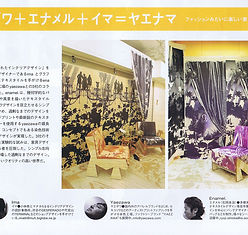 2004年1月号装苑ヤエナマ.jpg