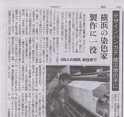 2011年11月26日朝日新聞.jpg