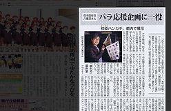 2020年元旦号タウンニュース記事.jpg