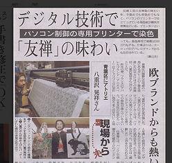 2006年2月19日日朝日新聞.jpg