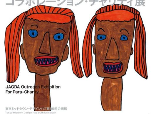 JAGDAつながりの展覧会パラチャリティで「フレフレハンカチ」販売します。