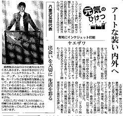 2015年5月20日朝日新聞.jpg