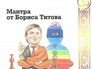 Мантра от Бориса Титова