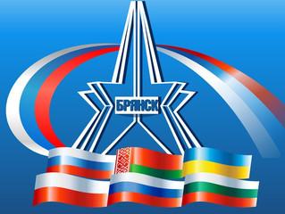 Брянские делороссы примут участие в V Славянском Международном экономическом форуме