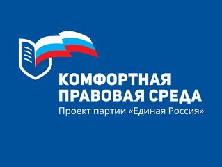 Комфортная правовая среда: старт партийного проекта в Брянске