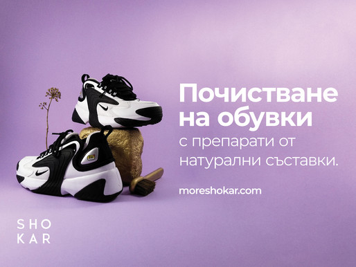 Химическо Чистене на Обувки без Химията - Как Правим Обувките ви Щастливи?