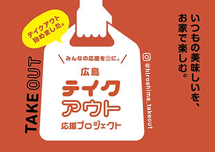 takeout_POP_hiroshima_image_A4yoko.jpg